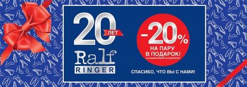 Скидка 20% на обувь в салонах «Ralf Ringer» с 1 по 31 октября 2016