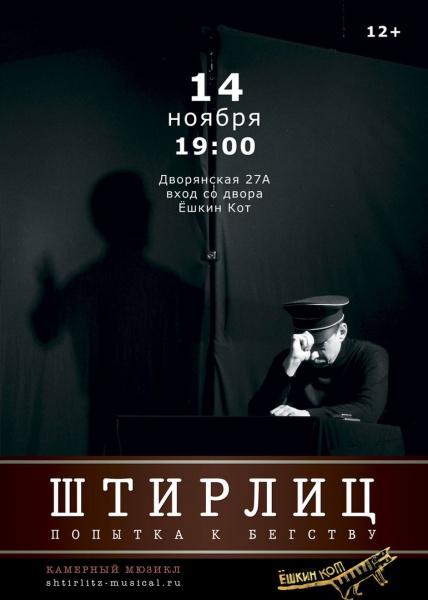 Спектакль-мюзикл «Штирлиц — попытка к бегству» 14 ноября 2015 в «Ешкин кот»