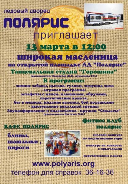 Масленица в ЛД «Полярис» 13 марта 2016