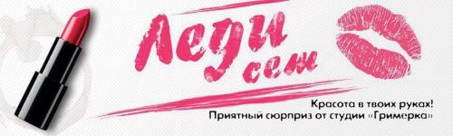 Сет «Леди» в кафе «Вилки нет» с купонами на скидку от студии макияжа и стиля «Гримерка»