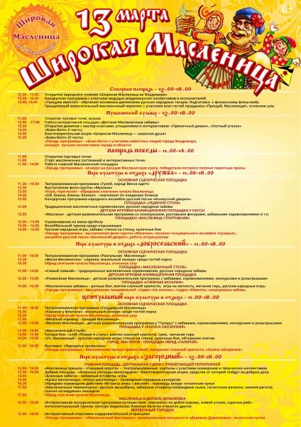 Программа празднования Масленицы во Владимире 13 марта 2016