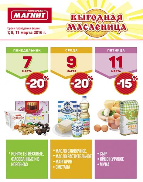 Акция «Желанные скидки» в магазинах «Магнит» 7, 9 и 11 марта 2016
