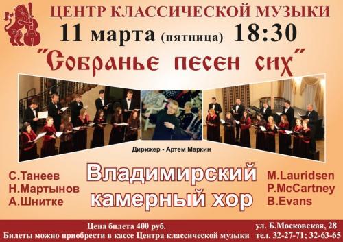 Концерт Владимирского камерного хора 11 марта 2016 в Центре классической музыки