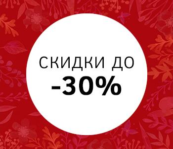 Скидки до 30% на ювелирные изделия в салоне «Мальва» до 31 марта 2016