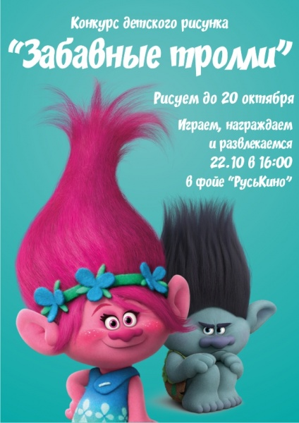 Конкурс детского рисунка «Забавные тролли» в РусьКино с 3 по 20 октября 2016