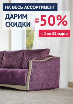 Скидки до 50% в мебельных салонах «MOON» с 1 по 31 марта 2016