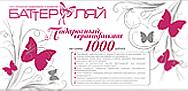 Подарочные сертификаты от «Баттерфляй»
